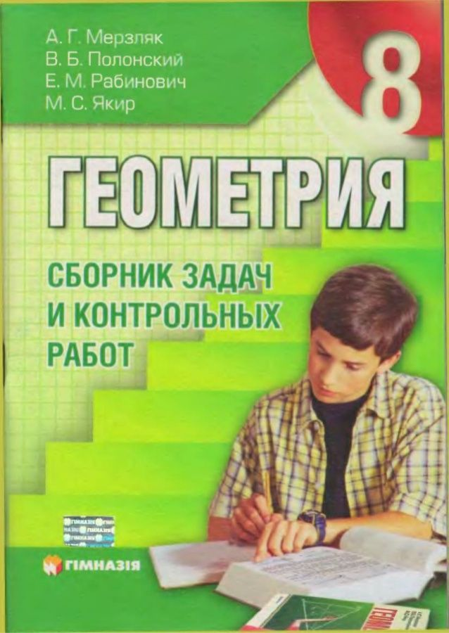 Украинский язык 7 класс горошкина никитина полова