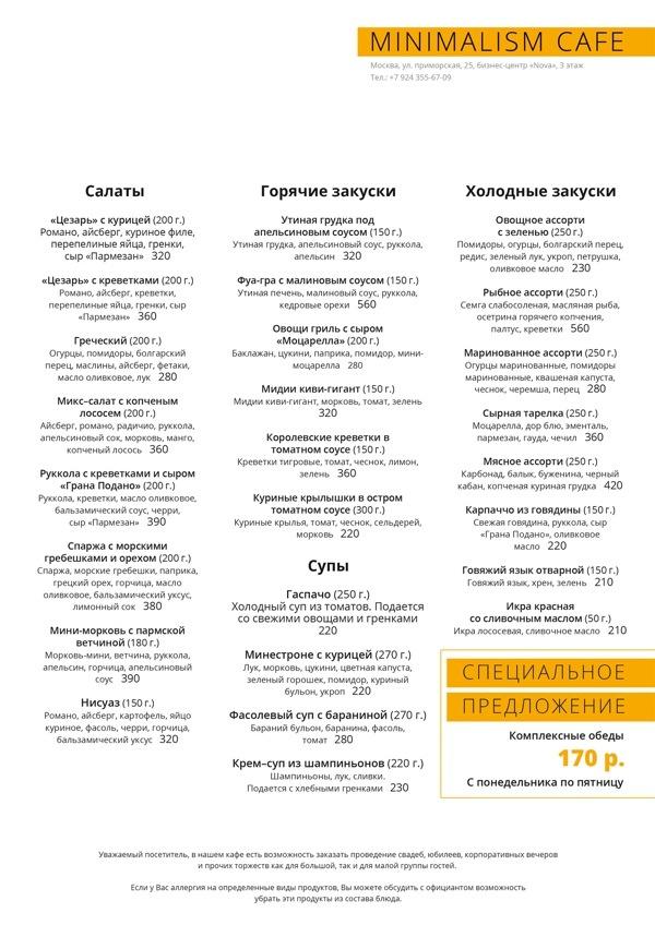 Шаблон для оформления меню кафе. Лаконичный дизайн, 3 колонки для наполнения шаблона, чтобы целое меню можно было уместить на одной странице. Есть отдельная область для размещения специального предложения и текущих акций кафе.