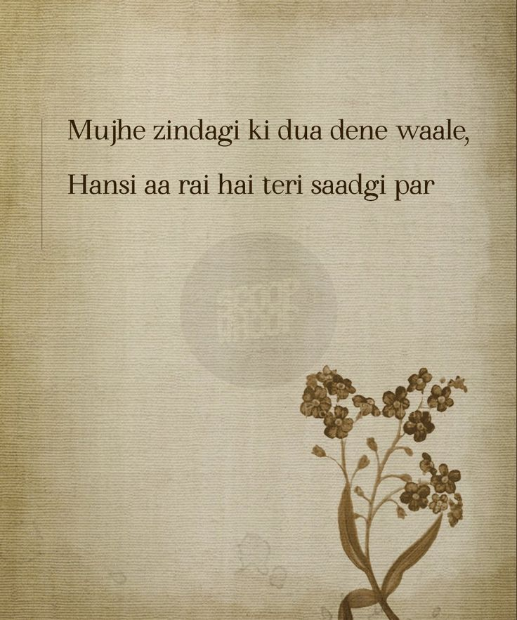 Life Journey Quotes In Hindi: 1914 Best Images About Nazm On Pinterest