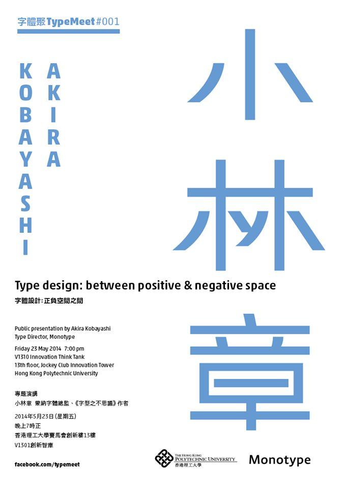 小林章专题演讲 - 字体设计:正负空间之间