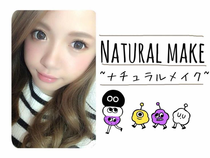 JK♡ナチュラルメイク♪目力Ver.hight school girl natural makeup process 2015.9 - YouTube