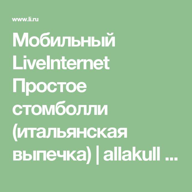 Мобильный LiveInternet Простое стомболли (итальянская выпечка)   allakull - Дневник allakull  