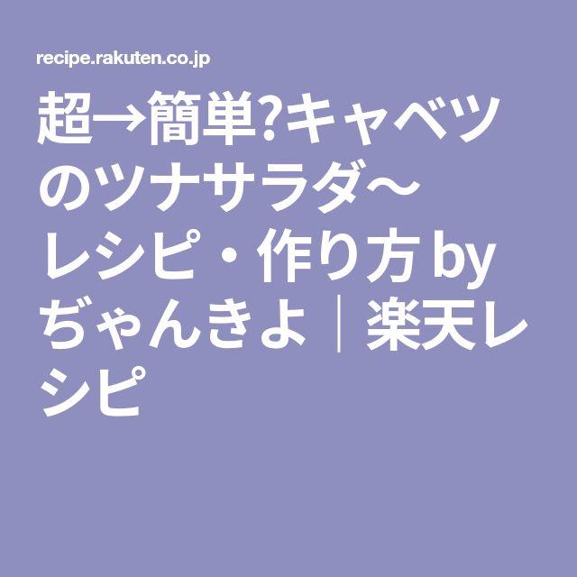 超→簡単❤キャベツのツナサラダ~ レシピ・作り方 by ぢゃんきよ|楽天レシピ
