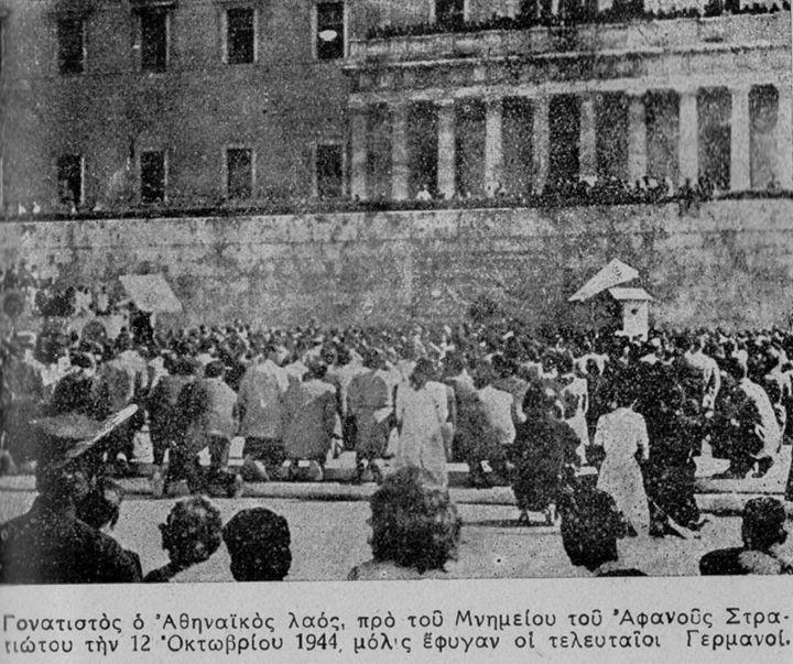 """Γονατιστός ο Αθηναικός λαός μπροστά στο μνημείο του Αγνωστου Στρατιώτη στις 12 Οκτωβρίου 1944 μόλις έφυγαν οι τελευταίοι Γερμανοί. Από το βιβλίο: «Ιστορία της Κατοχής» Liza""""s Photographic Archive of Greece."""