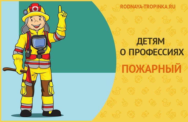 Детям о профессии пожарных