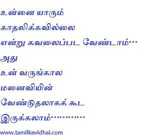 Ungalai Yaarum Kadhalikkavillaya? Funny Aarudhal Kavithai In Tamil