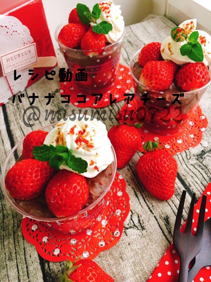 misuzu's dish photo レシピ動画   バナナココアレアチーズ | http://snapdish.co #SnapDish #レシピ #簡単料理 #バレンタイン #チョコレートの日(2月14日) #チョコレート #スイーツ祭り2017バレンタイン