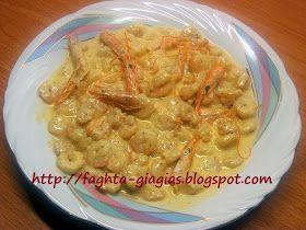 Τα φαγητά της γιαγιάς - Γαρίδες με ούζο αλά κρεμ