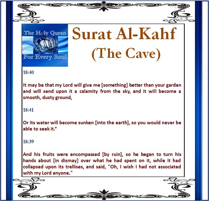 Surat Al-Kahf (The Cave) 18:40, 18:41, 18:42