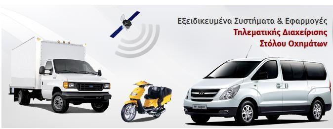 Βεβαιωθείτε ότι οι οδηγοί σας εργάζονται κατά την διάρκεια των ωρών εργασίας τους  •Βεβαιωθείτε ότι οι οδηγοί σας ακολουθούν το πρόγραμμά τους  •Μειώστε το κόστος επικοινωνίας με τους οδηγούς  •Μειώστε το χρόνο απασχόλησης των οδηγών. http://navigatetelematics.blogspot.gr/2013/07/blog-post_26.html