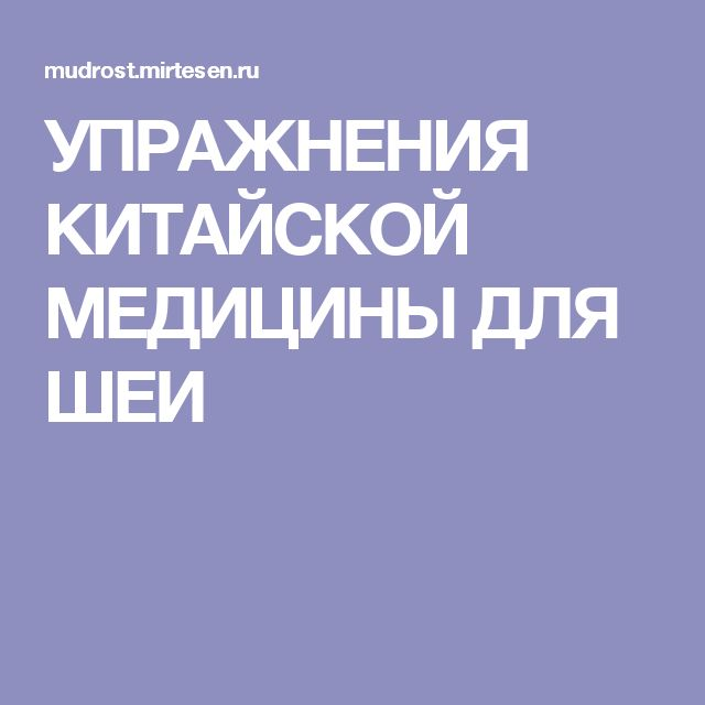 УПРАЖНЕНИЯ КИТАЙСКОЙ МЕДИЦИНЫ ДЛЯ ШЕИ