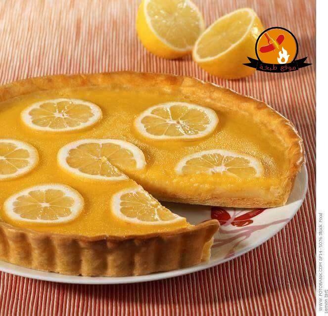طريقة تحضير تارت الليمون بالصور موقع طبخة Lemon Tart Food Tart