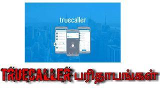 Tamil nanbargal: truecaller seiries 2
