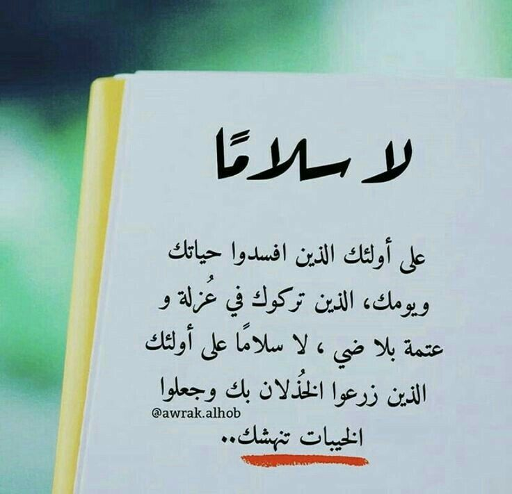 Pin By On وجــــــــع Ache In 2020 Arabic Words Words Quotations