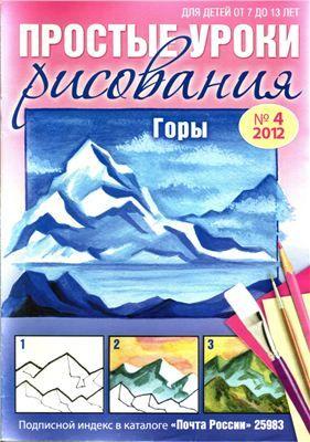 Простые уроки рисования 2012 №04. Горы