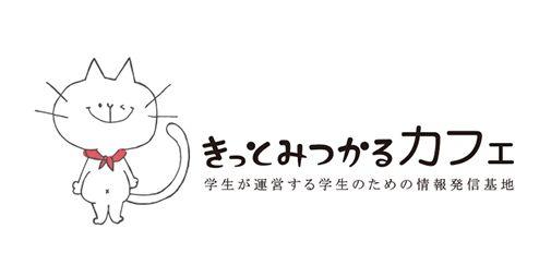 関西の学生掲示板 「きっとみつかるカフェ。」 恋愛も学生生活も楽しんでもちろん就活も成功させる今だから出来る自分探しサイト