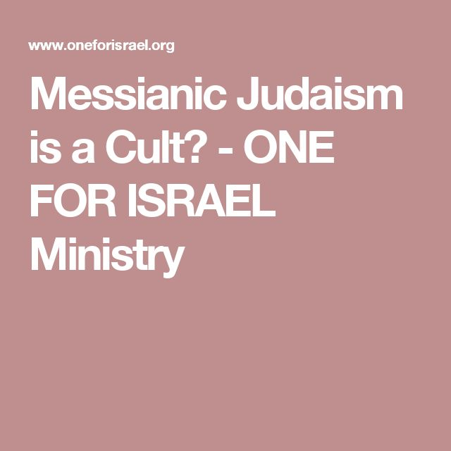 Messianic Judaism is a Cult? - ONE FOR ISRAEL Ministry
