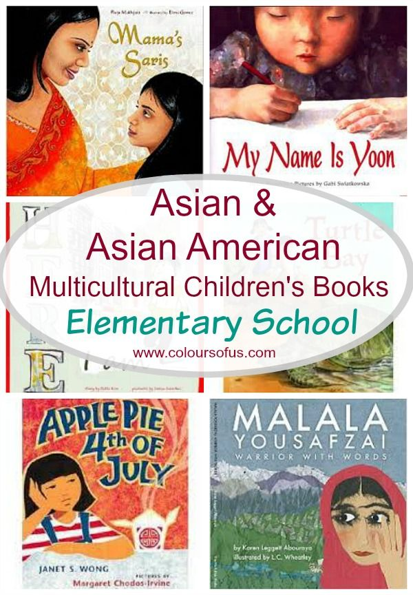 Asian Multicultural Children's Books - Elementary School; Diverse Children's Books featuring Asian & Asian American children and families. Ages 5 to 10.