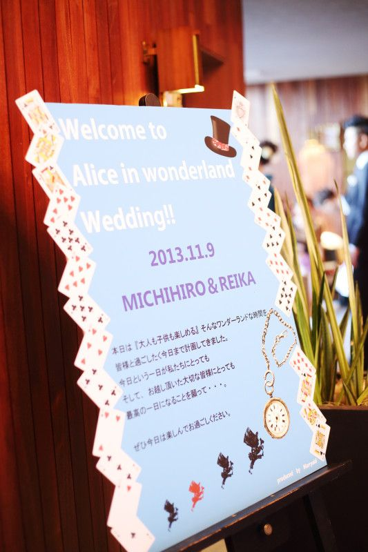 Alice in wonderland ~大人も子供も楽しめる結婚式~    サウスハーバーリゾート
