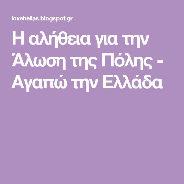 Η αλήθεια για την Άλωση της Πόλης - Αγαπώ την Ελλάδα