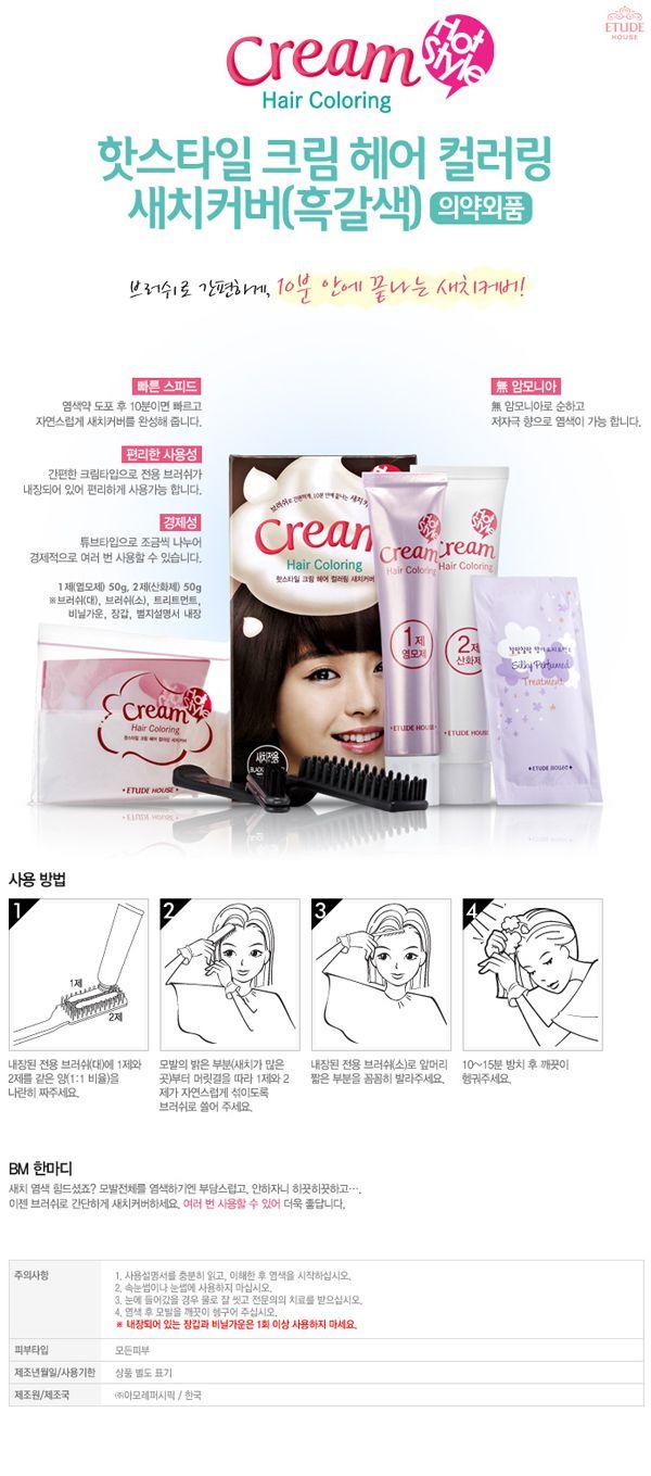 Etude House Korea Jakarta: Etude House Hot Style Cream Hair Coloring Gray Cov...