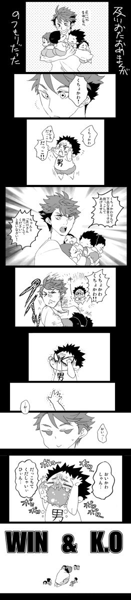 I don't know what they're saying only thing i want it's hug little iwaizumi