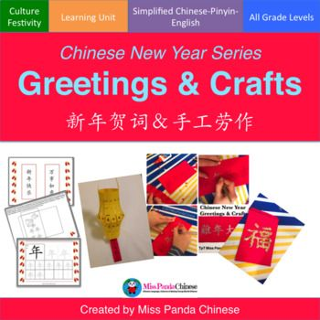 Chinese New Year: Greetings & Crafts with Culture Highlights Unit includes: - Chinese New Year (CNY) Greeting Signs: Posters, trace and decorate pages. - CNY Greetings smart sheet in Chinese. - Trace and Write: Year of the Rooster/Chicken - 2 characters. - Lucky word culture sheet and Lucky word craft sheet. - Red envelop templates (5): print and make! - Paper