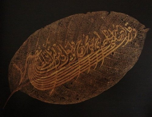 "Sweet Chestnut Leaf With Calligraphy.    Turkey, Ottoman, 19th century CE.    Description    Qur'an verses were applied to objects using an astonishingly wide variety of techniques. One of the most beautiful and unusual examples is the gilded leaf, popular in nineteenth-century Ottoman Turkey. This example features a verse from Surat al-Isra' (The Night Journey, 17:80): ""And say, 'Lord grant me a good entrance and a goodly exit, and sustain me with Your power.'"""