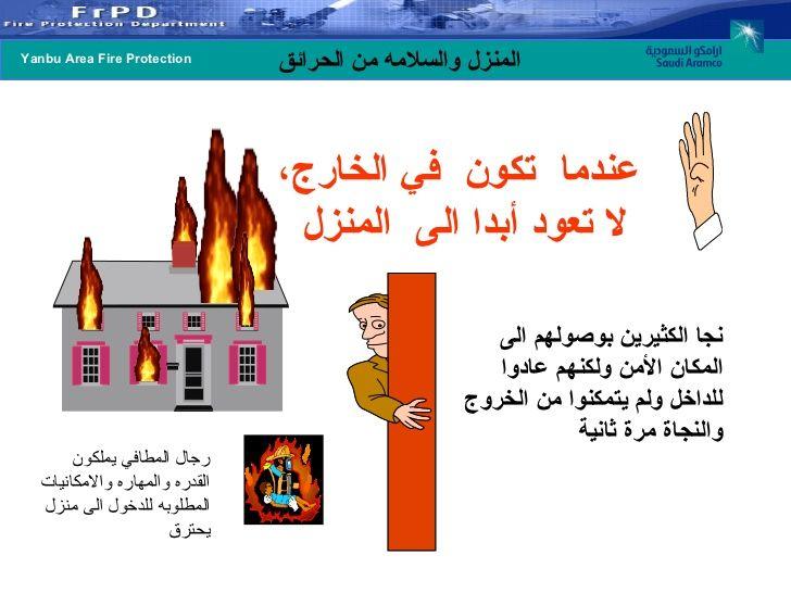 افضل مطويات عن الامن والسلامة Activities Fire Protection Blog Posts