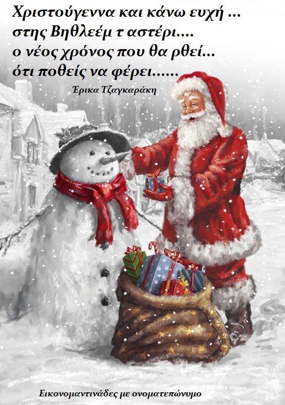 Μαντινάδα Χριστούγεννα