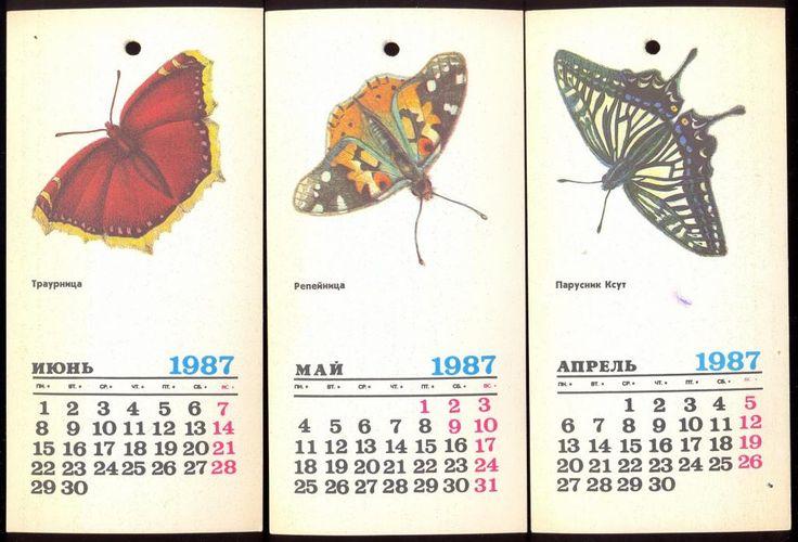 "Открытки ""Бабочки"", 1987. Советское детство - http://samoe-vazhnoe.blogspot.ru/ #календари-открытки"