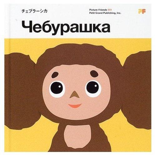 Cheburashka book