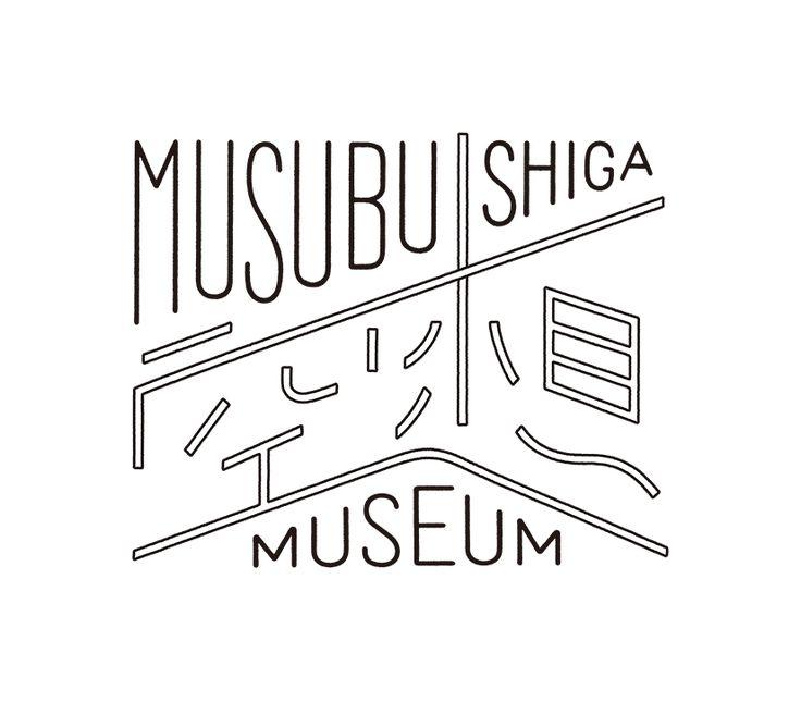 MUSUBU SHIGA 空想 Logotype設計