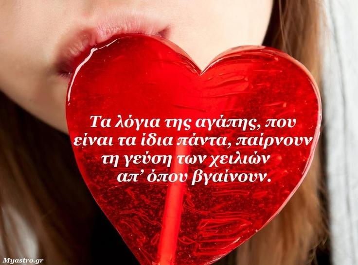 Τα λόγια της αγάπης, που είναι τα ίδια πάντα, παίρνουν τη γεύση των χειλιών απ΄ όπου βγαίνουν.