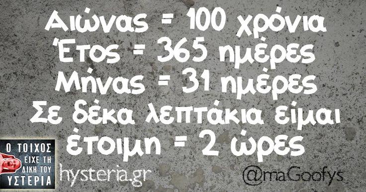 Αιώνας = 100 χρόνια Έτος = 365 ημέρες Μήνας = 31 ημέρες Σε δέκα λεπτάκια είμαι έτοιμη = 2 ώρες