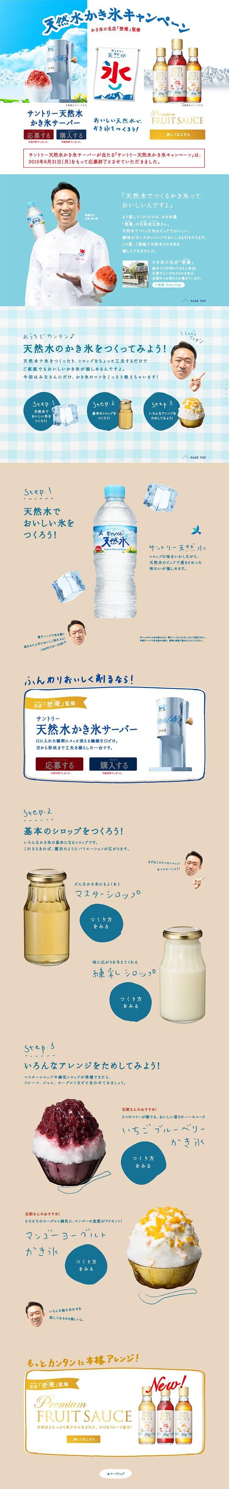 ランディングページ LP 天然水かき氷キャンペーン|飲料・お酒|自社サイト