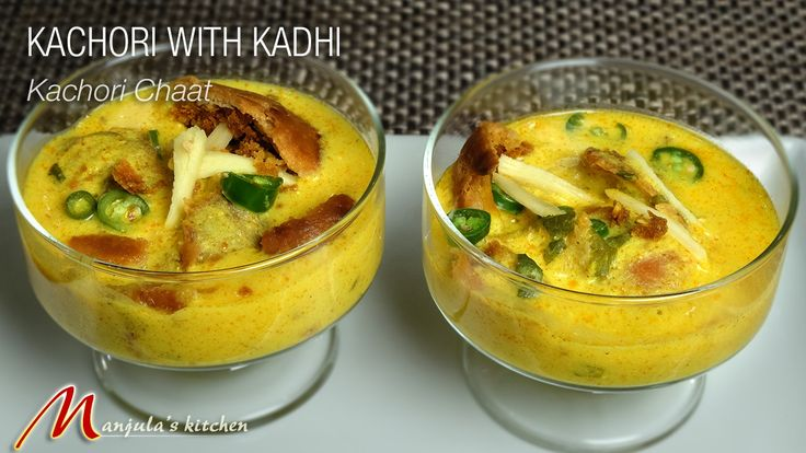 Kachori topped with Kadhi this is a Rajasthani specialty that is simply delicious. There are times that we like to indulge ourselves or want to make a special treat for guests, but there is not enough time in the day to prepare such dishes. For times like this, I like to make semi-homemade recipes. This dish is perfect for this and can be presented beautifully.