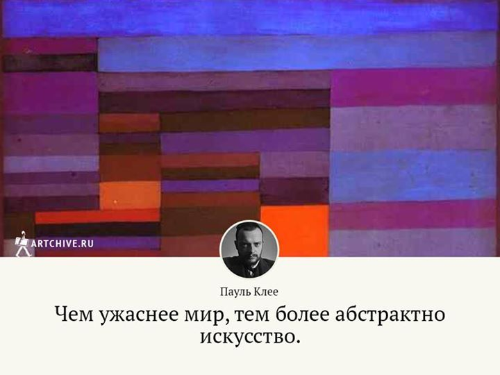 Биография, галерея работ и описания лучших картин Клее - в Артхиве.