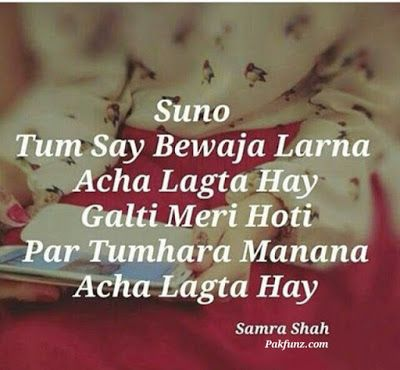 new samra diary fb quotes and images download. samra shah writes are available at pakfunz. beautiful and romantic poetry images and status