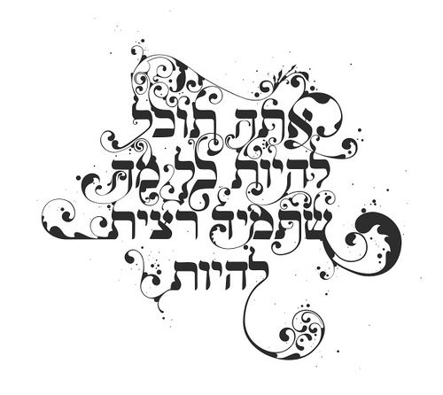 1000 images about hebrew calligraphy fonts on pinterest Hebrew calligraphy art