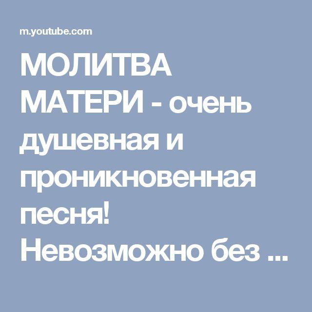 МОЛИТВА МАТЕРИ - очень душевная и проникновенная песня! Невозможно без слез слушать... - YouTube