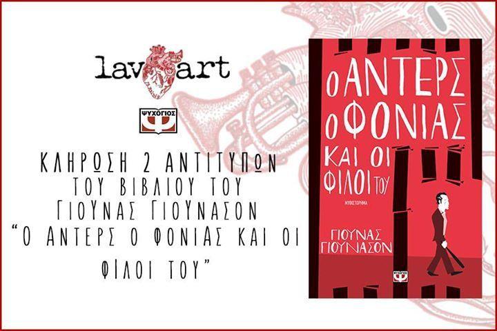 Διαγωνισμός Lavart.gr με δώρο αντίτυπα του βιβλίου του Γιούνας Γιούνασον «Ο Άντερς ο φονιάς και οι φίλοι του» - https://www.saveandwin.gr/diagonismoi-sw/diagonismos-lavart-gr-me-doro-antitypa-tou-vivliou-tou-giounas-giounason-o/