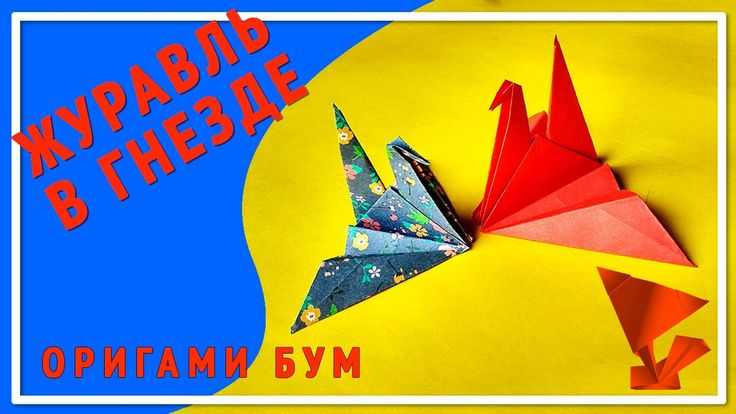 Журавль в гнезде оригами. как сделать журавля из бумаги.