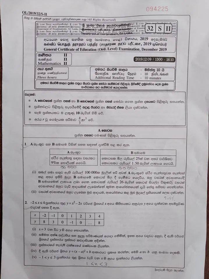 2007 GSAT Mathematics Past Paper With Answers FREE | PEP ... |Mathematics Past Paper 2020