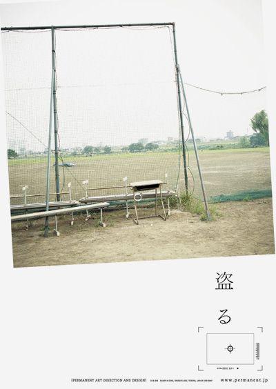 水岡隆志/アルスデザイン 「PERMANENT(不偏=残したい風景)」