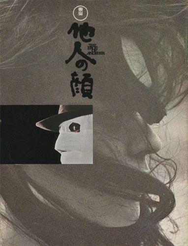 Hiroshi Teshigahara, The face of Another