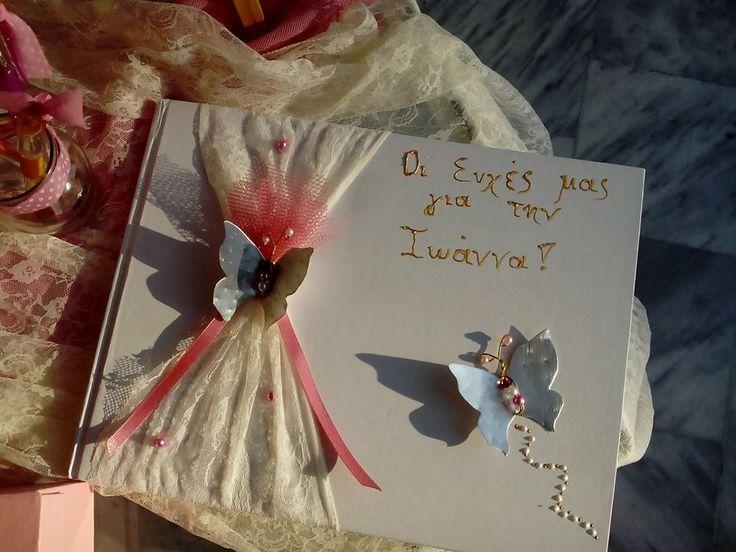 Βιβλιο ευχων με χειροποιητες πεταλουδες