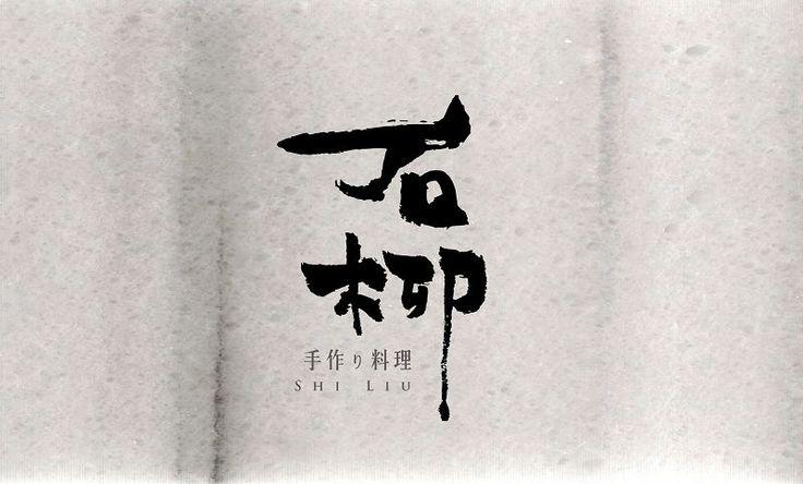 店面設計-平面設計-迪凡原創有限公司