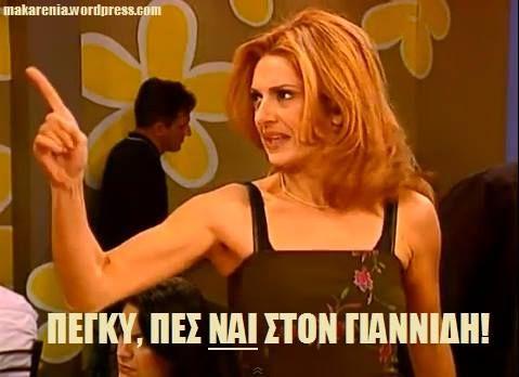 Ποιος αγαπάει την ελληνική καλτ τηλεόραση;