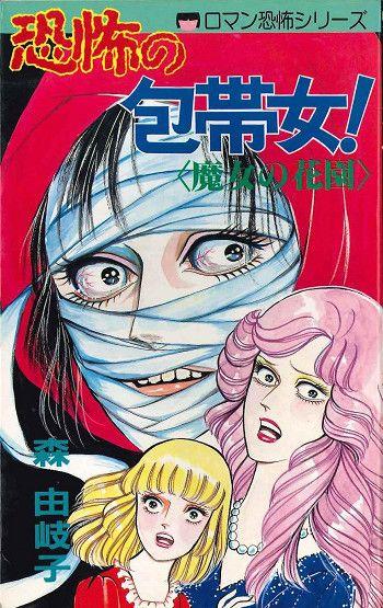 恐怖の包帯女!:森由岐子 ISBN-10: 4651071309 ISBN-13: 978-4651071305 発売日: 1987/05 レモンコミックス07シリーズNo.130